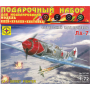 Моделист ПН207249 Сборная модель самолета истребителя Ла-7. Подарочный набор (1:72)