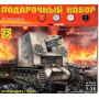 Моделист ПН303520 Сборная модель танка САУ Штурмпанцер I Бизон. Подарочный набор (1:35)